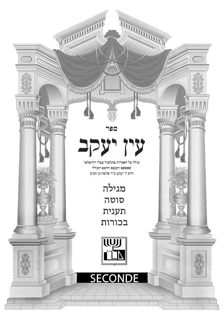 Ein Yaakov seconde